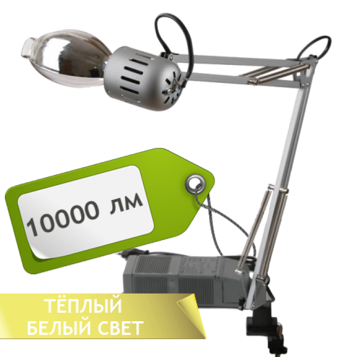 Фитосветильник ПГ ДРИЗ 150 ВТ. ЭПРА OSRAM (пантограф)